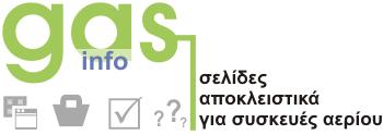 gas_info